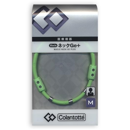 コラントッテ ワックルネック Ge+ 47cm ACWG30M ライトグリーン 【投函便にて送料無料】 画像1