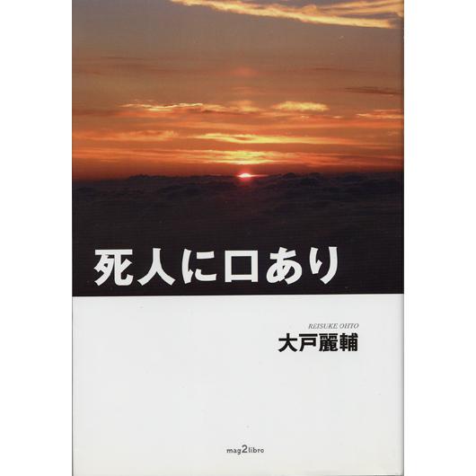 北海道応援 売上の一部を義援金 死人に口あり 大戸麗輔 おまけ付 画像1