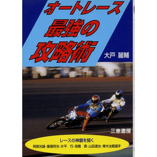 熊本大分応援 売上利益を義援金 オートレース 最強の攻略術 大戸麗輔 おまけ付 画像1