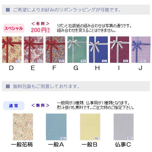 カタログギフト トワニー ジャサント ギフトセレクション 3080円コース 画像3