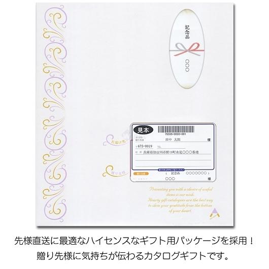 アプコ 選べるカタログギフト ロンドン 9288円コース 画像2