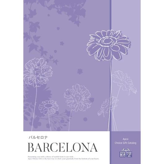 アプコ 選べるカタログギフト バルセロナ 27648円コース 画像1
