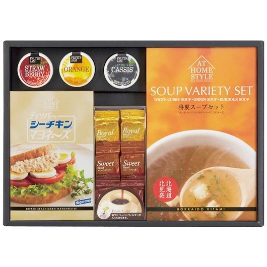 アットホームスタイル コーヒー&ジャム&スープ 詰合せセット 画像2