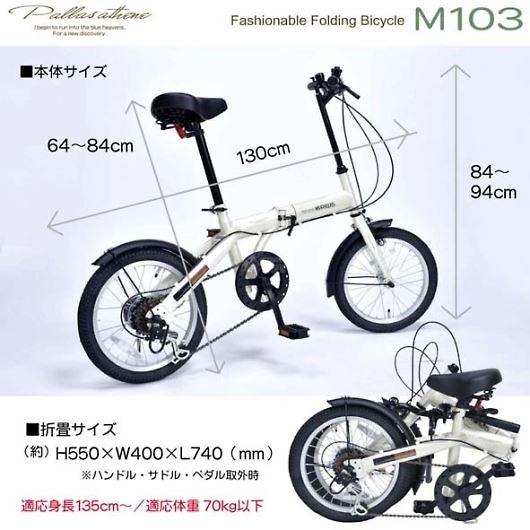 My Pallas マイパラス M-103-IV 16インチ 6段変速 折り畳み自転車16インチ アイボリー 画像3