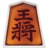 将棋駒醤油皿 王将 AR0604241
