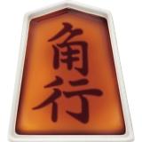 将棋駒醤油皿 角行 AR0604243