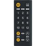 ツインバード ツインバード 水洗いできるテレビ用リモコン WR-JF01B