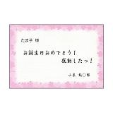 挨拶状 メッセージカード ピンク