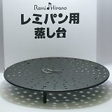 Remi♪Hirano 平野レミ シリーズ レミパン 24cm用 蒸し台 RHF-110