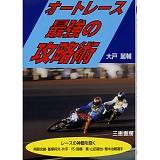 熊本大分応援 売上利益を義援金 オートレース 最強の攻略術 大戸麗輔 おまけ付