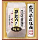 伊藤ハム 鹿児島県産豚肉 伝統の匠ギフト SKT-510S