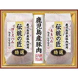 伊藤ハム 鹿児島県産豚肉 伝統の匠ギフト SKT-810S