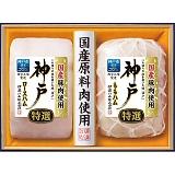 伊藤ハム 国産豚肉 神戸ギフト SKE-501