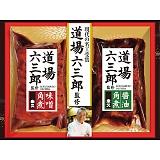 米久「道場六三郎監修 豚角煮セット(味噌・醤油)」 MTB300
