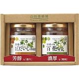山田養蜂場 国産の完熟はちみつ『蜜比べ』(2種) SDY-BH30