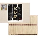 手延素麺 揖保乃糸 金胡麻 KG-30