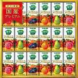 カゴメ 野菜生活ギフト<国産プレミアム> YP-30