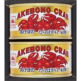 あけぼの アラスカ産たらばがに肩肉缶詰詰合せ K-1A