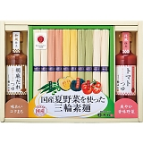 池利 国産夏野菜を使った三輪素麺2種つゆ詰合せ FV-300