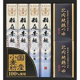 稲庭うどん小川 国産小麦100%使用稲庭素麺・比内地鶏つゆ AA-30