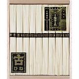 手延素麺 揖保乃糸(特級品・古) 9束 BK-15S