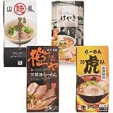 北海道繁盛店ラーメンセット