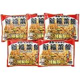 新福菜館特製炒飯5袋セット SC-5