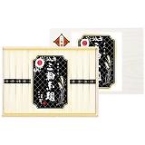三輪素麺 蔵熟二年物 BD-250